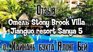 Stony brook villa jianguo resort sanya 5 Отзыв Ялонг Бей Хайнань