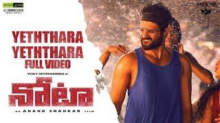 Yeththara Yeththara Song Nota Telugu Songs | Vijay Devarakonda | Sam CS| Anand Shankar