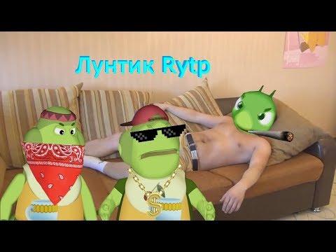 Хуюнтик   Лунтик Rytp #17   Спор по-генералски   ПЕРЕЗАЛИВ