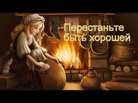 Перестаньте быть хорошей   Психолог Наталья Кучеренко