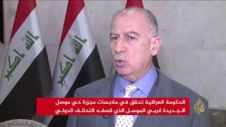 الحكومة العراقية تحقق بملابسات مجزرة حي الموصل الجديدة