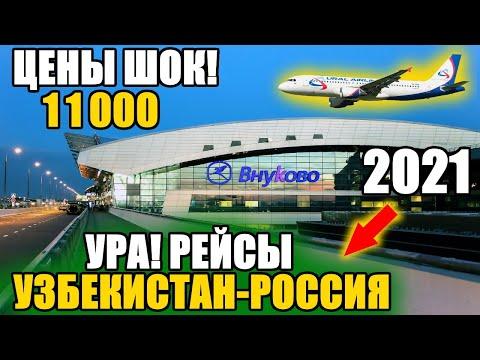 УРА ЦЕНЫ УПАЛИ В УЗБЕКИСТАН. ! Рейсы из Узбекистана уже есть билеты.