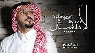 زايد الصالح  - لا تنشغل (جلسة) | 2018
