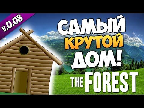 The Forest - САМЫЙ КРУТОЙ ДОМ! (v 0.08)