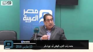 مصر العربية | محمد رجب: الحزب الوطني أيد  ثورة يناير