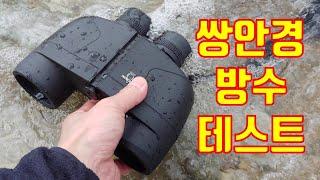 쌍안경 방수 성능 실험·테스트, 운남북방광학 아웃룩 7…