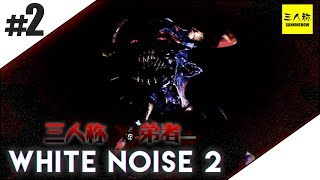 #2【三人称】三人称+標準,弟者のWhite Noise 2【2BRO.】 thumbnail