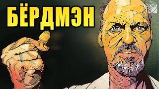 БЁРДМЭН - мнение Гагатуна