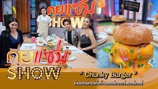 """คุยแซ่บShow : """"Chunky Burger"""" ร้านเบอร์เกอร์ที่สร้างสรรค์มากกว่าเบอร์เกอร์"""