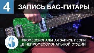 Урок 4. Запись бас-гитары