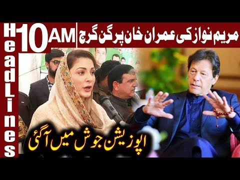 Maryam Nawaz Bashing On Imran Khan | Headlines 10 AM | 21 May 2019 | Express News