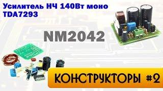 Конструктор NM2042 - усилитель НЧ 140Вт, моно (TDA7293)(Обзор конструктора NM2042 - усилитель НЧ 140Вт, моно (TDA7293) (от компании Мастеркит). Комплектация, сборка и пайка,..., 2015-03-25T07:08:52.000Z)