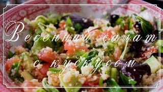 Весенний салат с кускусом | вкусный блог
