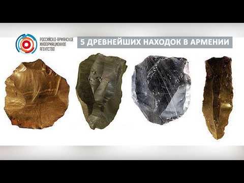 Пять древнейших находок в Армении