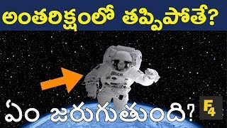 What Would Happen If An Astronaut Floated Away Into Space?in telugu|FACTS 4U|అంతరిక్షంలో తప్పిపోతే?
