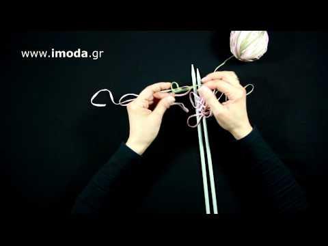 Αρχίζω πλέξιμο με βελόνες : Ρίξιμο αρχικών πόντων