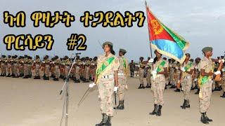 cinema semere :Eritrean Tigrigna Jokes in the Army # 2