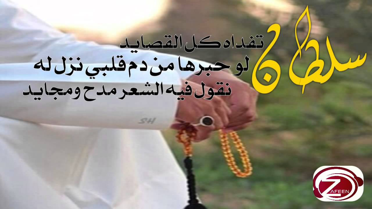 قصيده باسم سلطان Youtube