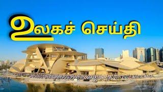 Jaffna TV உலகச் செய்திகள் 23.06.2019