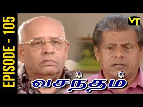 Vasantham Tamil Serial Episode 105 exclusively on Vision Time. Vasantham serial was aired by Sun TV in the year 2005. Actress Vijayalakshmi suited the main role of the serial. Vasantham Tamil Serial ft. Vagai Chandrasekhar, Delhi Ganesh, Vathsala Rajagopal, Shyam Ganesh, Vishwa, Durga and Priya in the lead roles. Subscribe to Vision Time - http://bit.ly/SubscribeVT  Story & screenplay : Devibala Lyrics: Pa Vijay Title Song : D Imman.  Singer: SPB Dialogues: Bala Suryan  Click here to Watch :   Kalasam: https://www.youtube.com/playlist?list=PLKrQXcb2YJU097x60nl4osYp1hB4kYJ-7  Thangam: https://www.youtube.com/playlist?list=PLKrQXcb2YJU3_Dm5GtlScXBPqc2pmX3Q5  Thiyagam:  https://www.youtube.com/playlist?list=PLKrQXcb2YJU3QSiSiTVOQ-lI4hDr2TQBl  Rajakumari: https://www.youtube.com/playlist?list=PLKrQXcb2YJU3iijZXtnzeMvAjRVkdMrAR   For More Updates:- Like us on Facebook:- https://www.facebook.com/visiontimeindia Subscribe - http://bit.ly/SubscribeVT