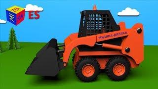 Juego de construcción: una cargadora compacta (minicargadora) Dibujos animados para niños en español thumbnail