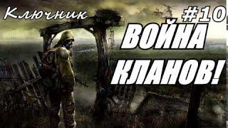 Сталкер Онлайн. StalkerOnline. Серия 10 - Влез в войну кланов!