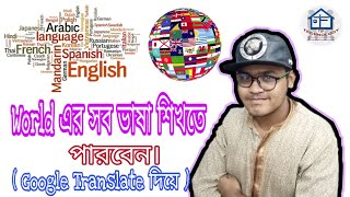 How to learn any language in the world | TIF Technology | Tanvir Chowdhury |