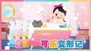 泡泡欢乐多!可乐狗的泡泡浴变形记 | 凯利和玩具朋友们 | 凯利TV