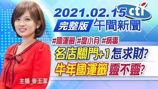 【中天午報】20210215 「名店關門+1」怎求財? 「牛年國運籤」靈不靈?