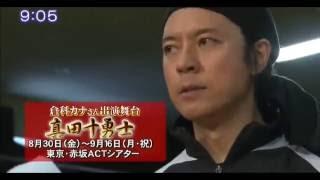 倉科カナ 上川隆也 柳下大(真田十勇士稽古)20130806