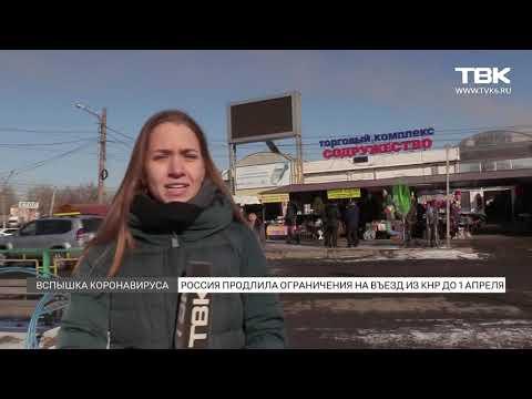 «Боимся сказать, откуда мы»: как граждане Китая живут в Красноярске после новостей о коронавирусе