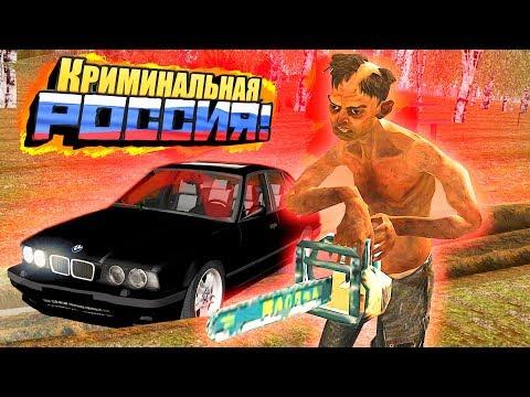 СТРАШНАЯ ИСТОРИЯ МАНЬЯКА ОЛЕГА ДИБРОВА. ЧАСТЬ 1 - GTA: КРИМИНАЛЬНАЯ РОССИЯ (CRMP)
