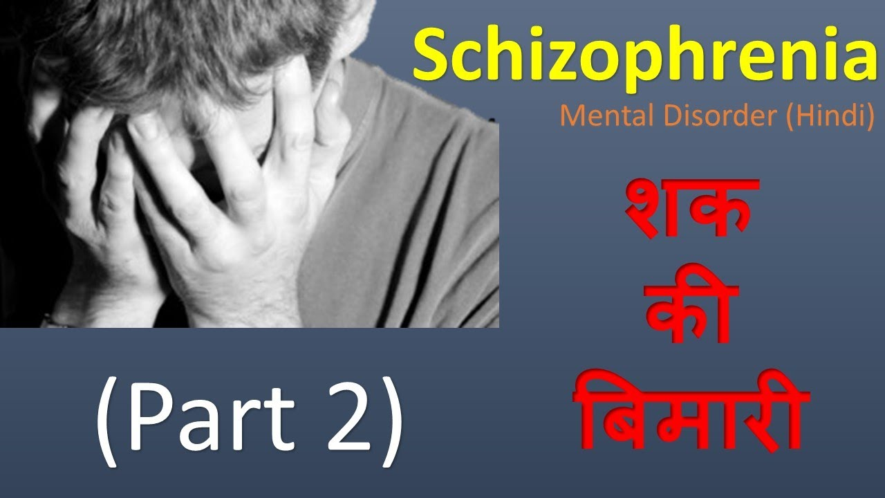 a description of schizophrenia as a common mental disorder 21082018  description schizophrenia is a  schizophrenia is a common disorder that occurs all over the world  national institute of mental health (nimh.