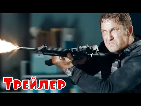 Падение Ангела/Angel Has Fallen (2019) Джерард Батлер и Морган Фримен (русские субтитры)