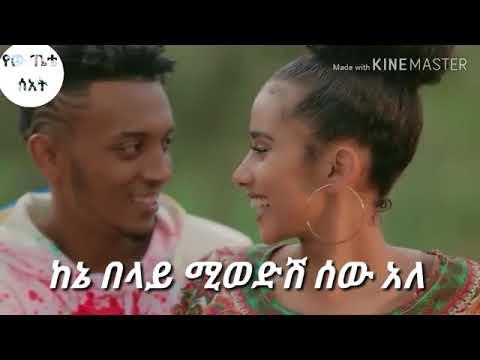 Download Burik ft Gildo Kassa ከኔ በላይ  New Ethiopian Music 2019Official Video lyrics