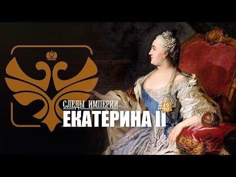 СЛЕДЫ ИМПЕРИИ: ЕКАТЕРИНА II. ВЕЛИКАЯ ИМПЕРАТРИЦА РОССИЙСКАЯ. 12+