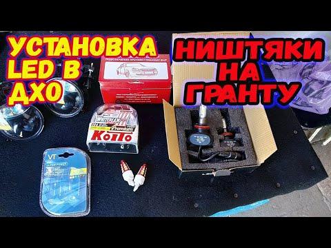 Очень яркие Led диоды в ДХО на Ладу гранту без доработак / Гараж 73