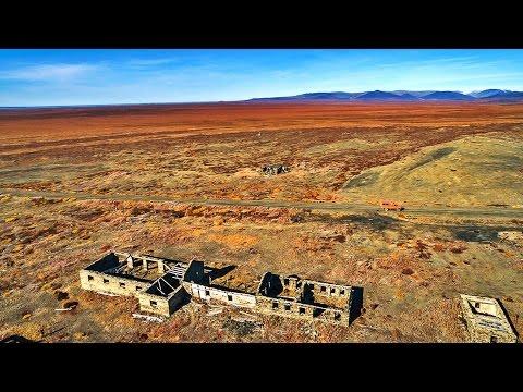 Заброшенный трудовой лагерь системы ГУЛАГ для заключенных на Чукотке.