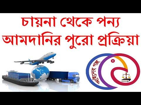 চায়না থেকে পণ্য আমদানির পুরো প্রক্রিয়া - Export and import Business
