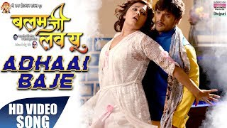 Adhaai Baje | BALAM JI LOVE YOU | Khesari Lal Yadav, Kajal Raghwani, Priyanka Singh | HD VIDEO SONG