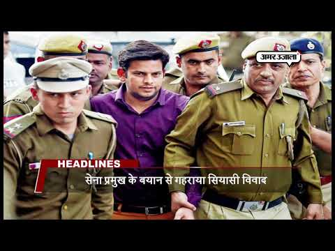 News paper amar ujala agra
