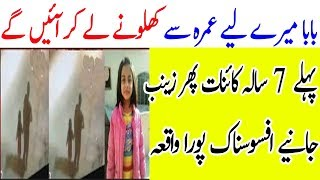 Real Story Of Zainab Will Make U Cry