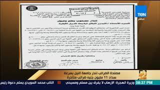 رأي عام - مصلحة الضرائب تنذر جامعة النيل بسرعة سداد 11 مليون جنيه ضرائب متأخرة