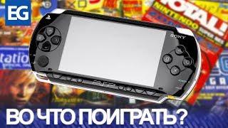 Во что поиграть на PSP #14/Клон God of War, Гоночные игры