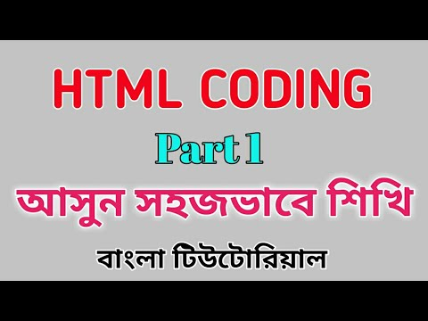 Download HTML CODING Part 1 : Simple Website Build For Beginners (Bangla Tutorial)