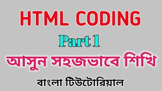 HTML CODING Part 1 : Simple Website Build For Beginners (Bangla Tutorial)