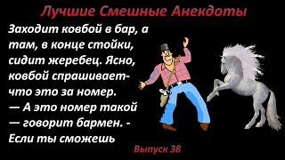 Лучшие смешные анекдоты Выпуск 38
