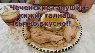 Чеченские галушки-жижиг галнаш/сытно,вкусно!!