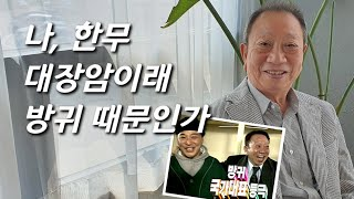 [한무를 만나다] 전설의 개그맨, 대장암 투병 첫 고백..