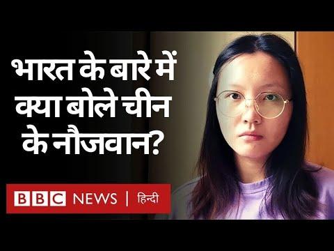 India China Tensions के बीच Chinese Student भारत के बारे में क्या सोचते हैं? (BBC Hindi)